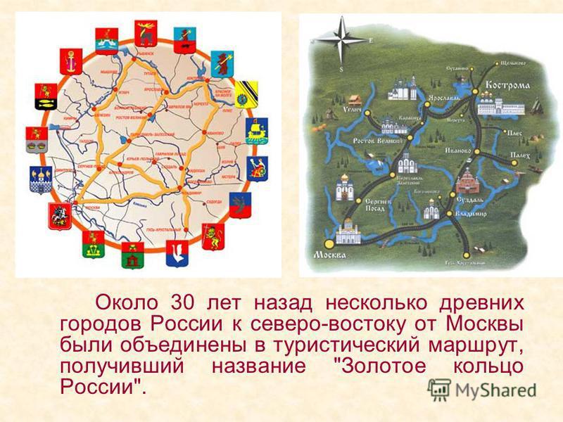 Около 30 лет назад несколько древних городов России к северо-востоку от Москвы были объединены в туристический маршрут, получивший название Золотое кольцо России.