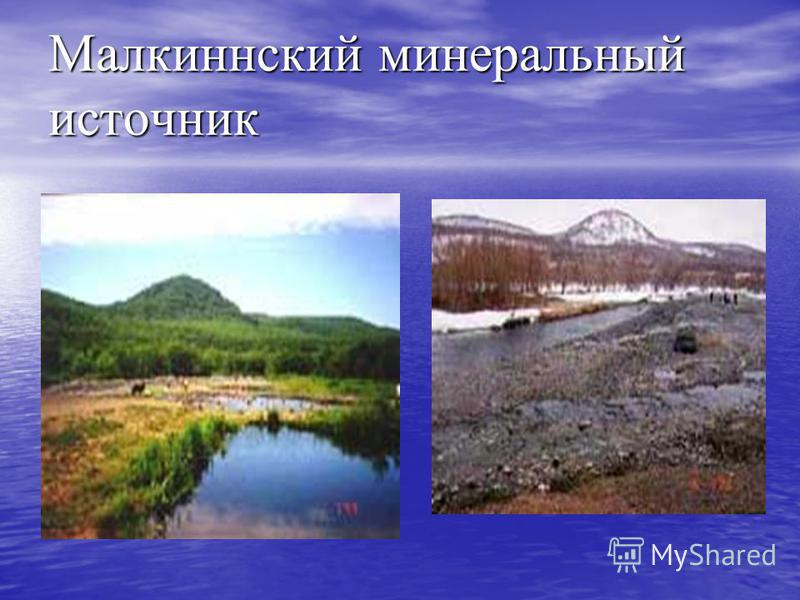 Малкиннский минеральный источник