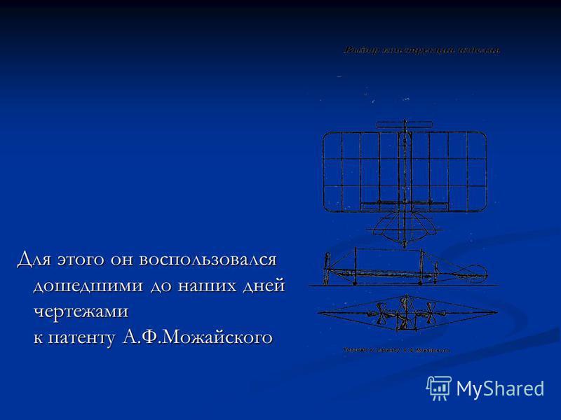 Для этого он воспользовался дошедшими до наших дней чертежами к патенту А.Ф.Можайского