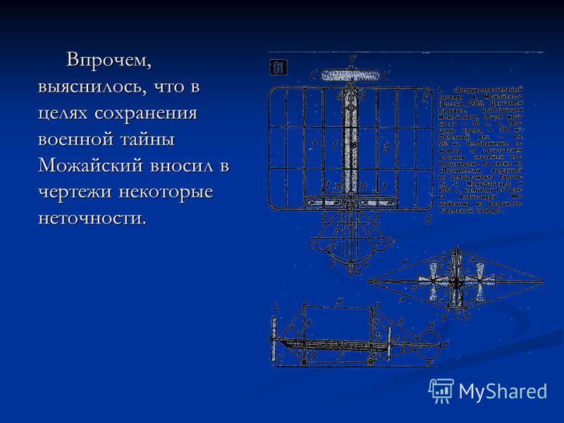 Впрочем, выяснилось, что в целях сохранения военной тайны Можайский вносил в чертежи некоторые неточности.