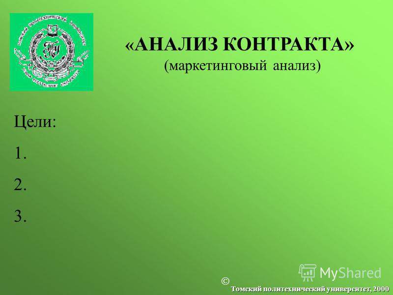 « АНАЛИЗ КОНТРАКТА» (маркетинговый анализ) Цели: 1. 2. 3. Томский политехнический университет, 2000