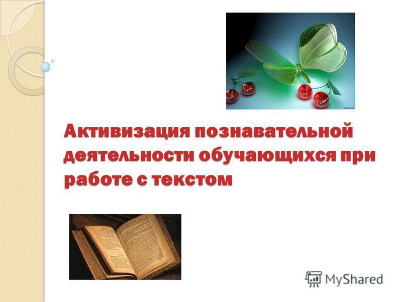 Активизация познавательной деятельности обучающихся при работе с текстом
