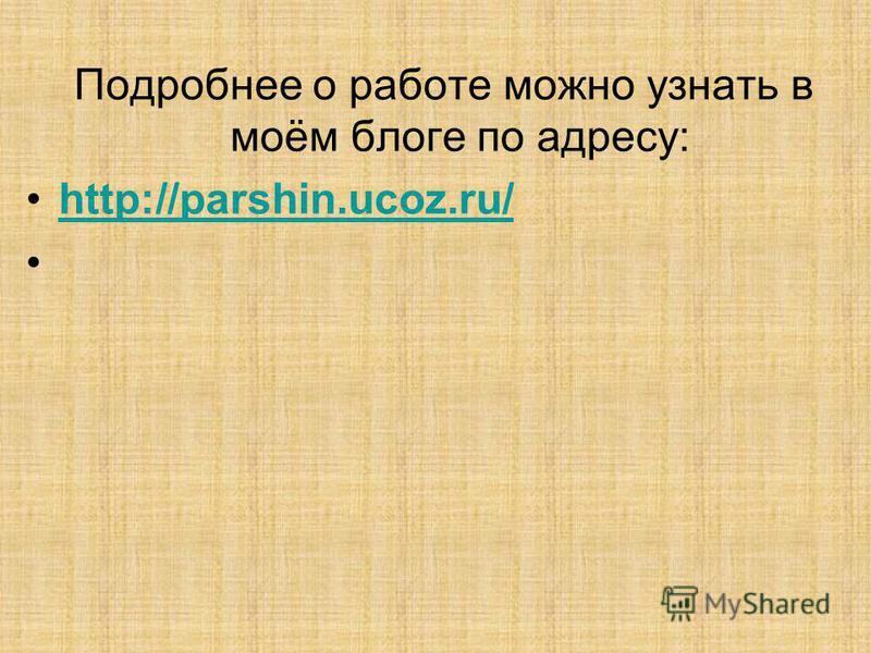 Подробнее о работе можно узнать в моём блоге по адресу: http://parshin.ucoz.ru/