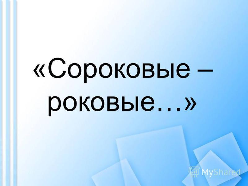 «Сороковые – роковые…»