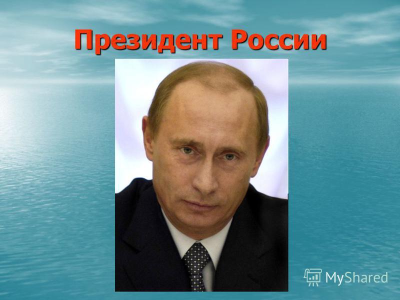 Президент России Президент России