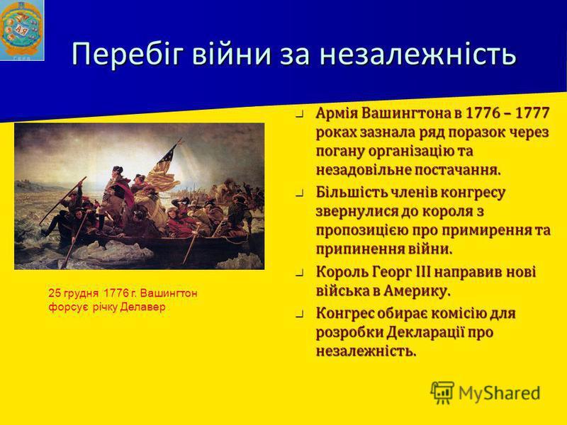 Перебіг війни за незалежність Армія Вашингтона в 1776 – 1777 роках зазнала ряд поразок через погану організацію та незадовільне постачання. Армія Вашингтона в 1776 – 1777 роках зазнала ряд поразок через погану організацію та незадовільне постачання.