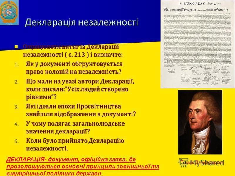 Декларація незалежності Опрацювати витяг із Декларації незалежності ( с. 213 ) і визначте: Опрацювати витяг із Декларації незалежності ( с. 213 ) і визначте: 1. Як у документі обгрунтовується право колоній на незалежність? 2. Що мали на увазі автори