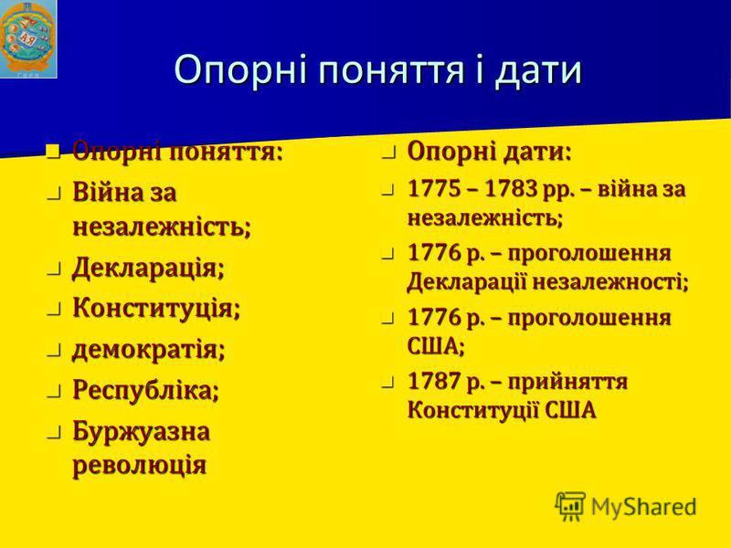 Опорні поняття і дати Опорні поняття: Опорні поняття: Війна за незалежність; Війна за незалежність; Декларація; Декларація; Конституція; Конституція; демократія; демократія; Республіка; Республіка; Буржуазна революція Буржуазна революція Опорні дати: