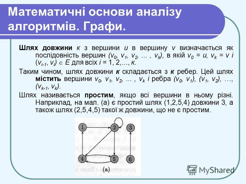 Математичні основи аналізу алгоритмів. Графи. Шлях довжини к з вершини и в вершину v визначається як послідовність вершин (v 0, v 1, v 2,..., v k ), в якій v 0 = и, v k = v і (v i-1, v i ) Е для всіх i = 1, 2,..., к. Таким чином, шлях довжини к склад