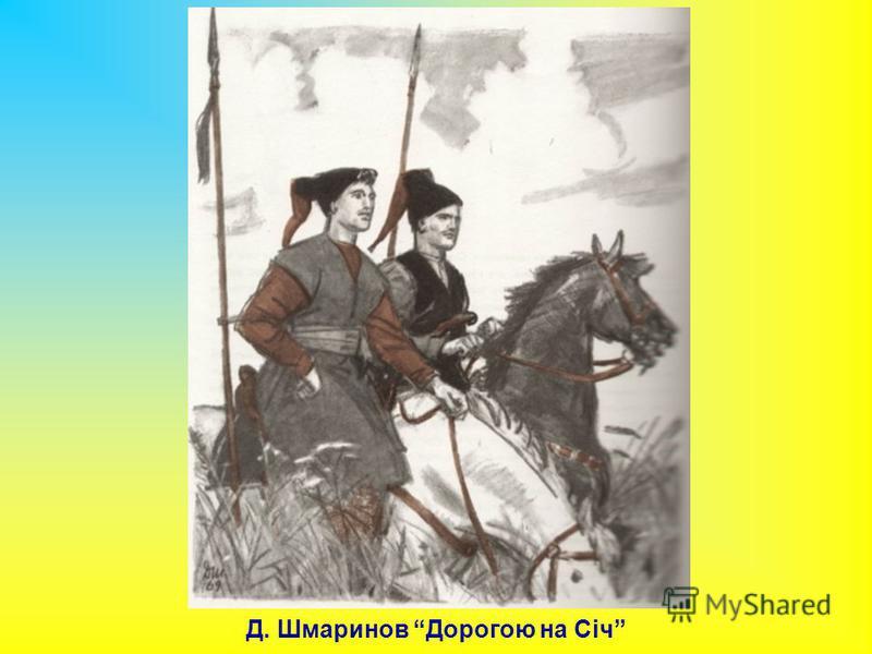 Д. Шмаринов Дорогою на Січ