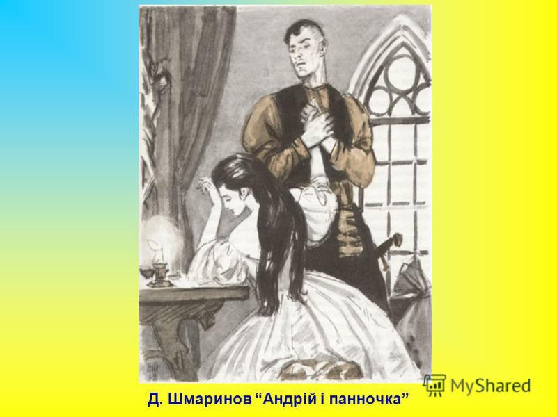 Д. Шмаринов Андрій і панночка