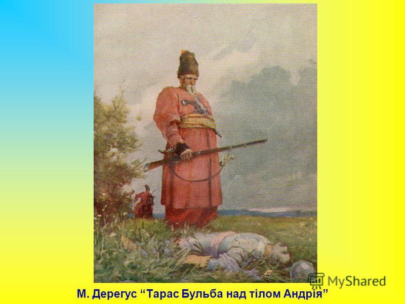 М. Дерегус Тарас Бульба над тілом Андрія