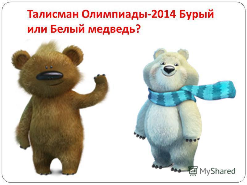 Талисман Олимпиады -2014 Бурый или Белый медведь ?