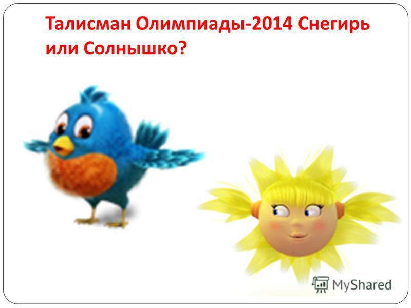 Талисман Олимпиады -2014 Снегирь или Солнышко ?