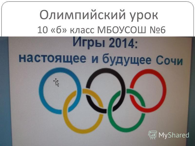 Олимпийский урок 10 « б » класс МБОУСОШ 6