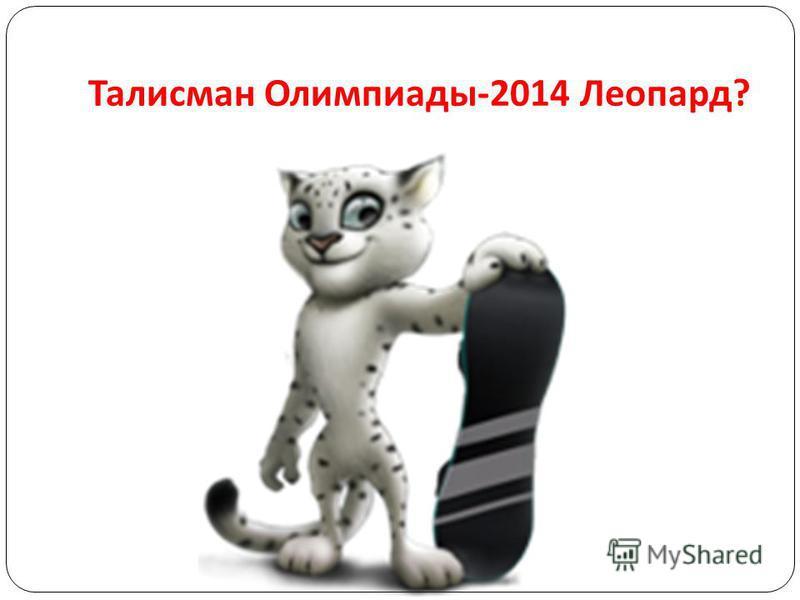 Талисман Олимпиады -2014 Леопард ?