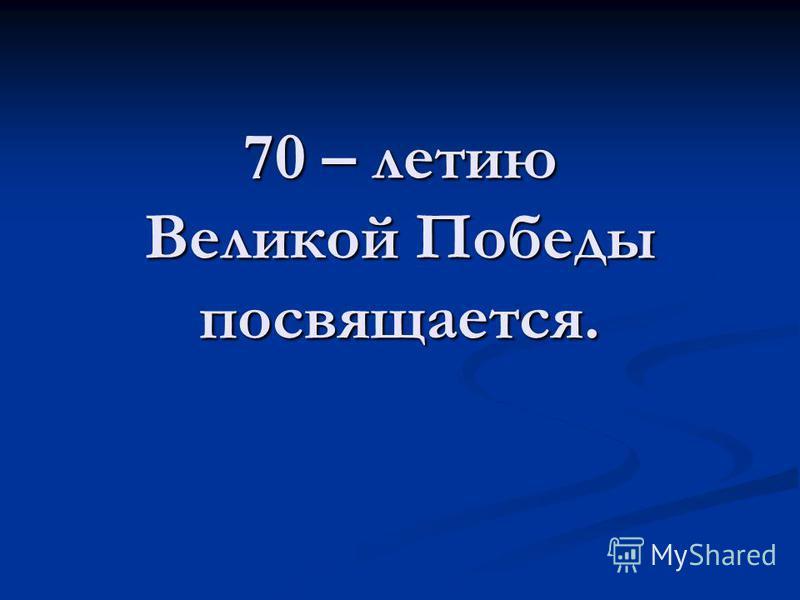 70 – летию Великой Победы посвящается.