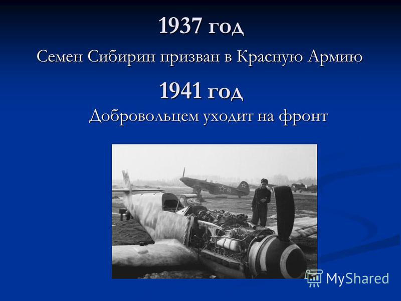 1937 год Семен Сибирин призван в Красную Армию 1941 год Добровольцем уходит на фронт