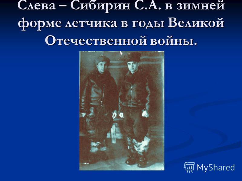 Слева – Сибирин С.А. в зимней форме летчика в годы Великой Отечественной войны.