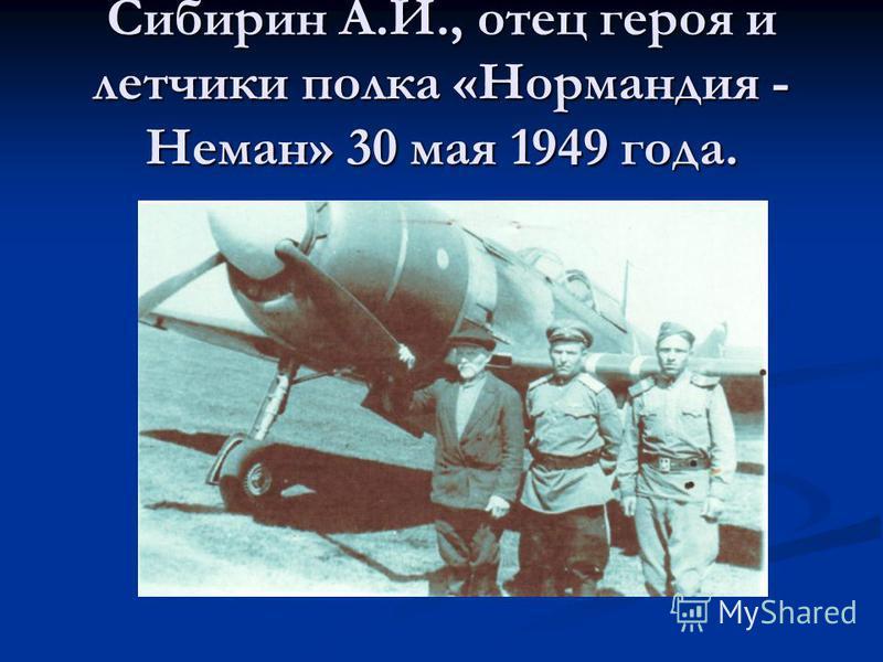 Сибирин А.И., отец героя и летчики полка «Нормандия - Неман» 30 мая 1949 года.