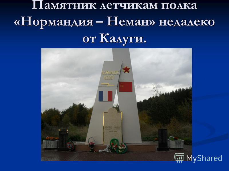 Памятник летчикам полка «Нормандия – Неман» недалеко от Калуги.
