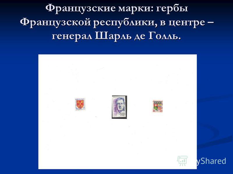 Французские марки: гербы Французской республики, в центре – генерал Шарль де Голль.