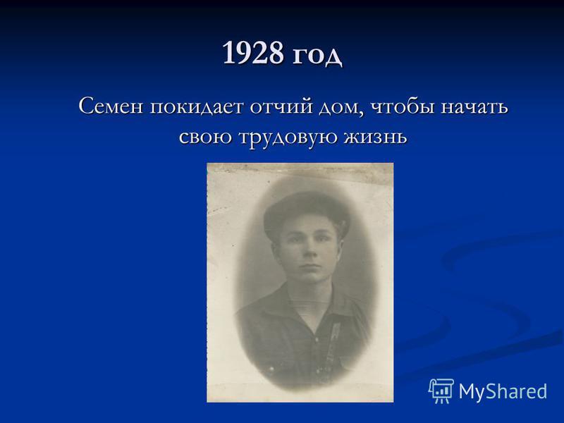 1928 год Семен покидает отчий дом, чтобы начать свою трудовую жизнь