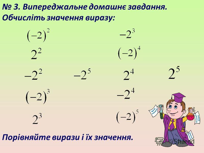 3. Випереджальне домашнє завдання. Обчисліть значення виразу: Порівняйте вирази і їх значення.