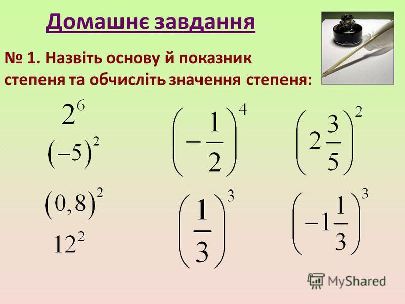 Домашнє завдання 1. Назвіть основу й показник степеня та обчисліть значення степеня:.