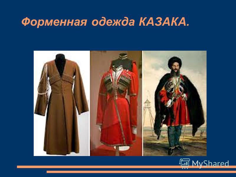 Форменная одежда КАЗАКА.