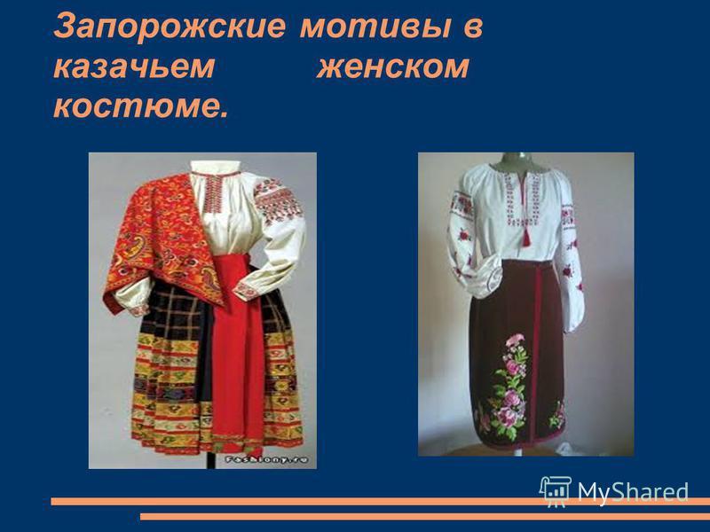 Запорожские мотивы в казачьем женском костюме.