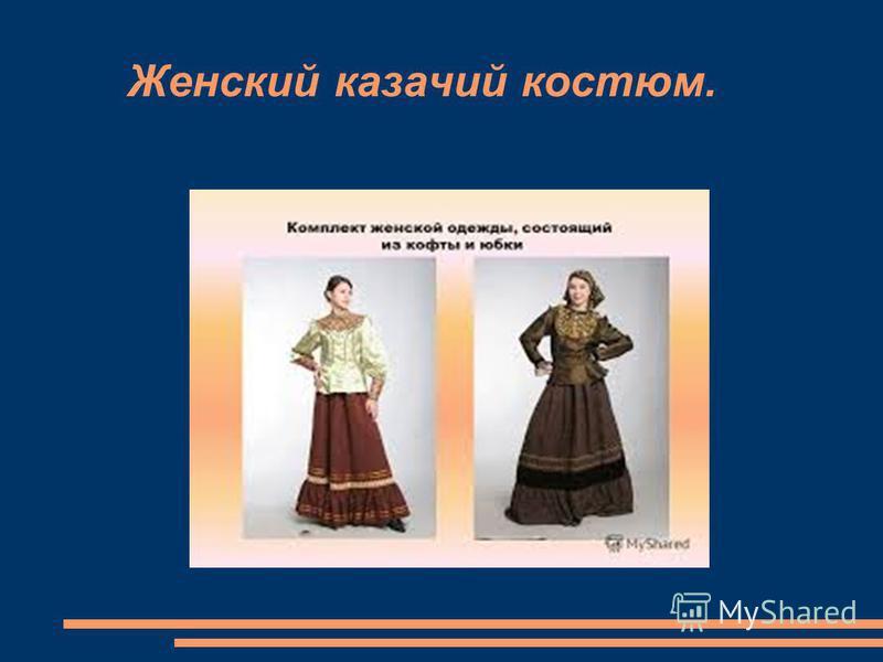 Женский казачий костюм.