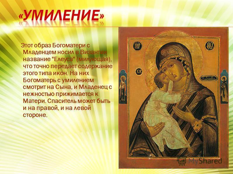 Этот образ Богоматери с Младенцем носил в Византии название