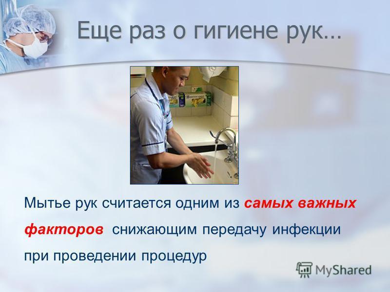 Еще раз о гигиене рук… Мытье рук считается одним из самых важных факторов снижающим передачу инфекции при проведении процедур