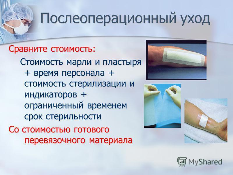 Сравните стоимость: Стоимость марли и пластыря + время персонала + стоимость стерилизации и индикаторов + ограниченный временем срок стерильности Стоимость марли и пластыря + время персонала + стоимость стерилизации и индикаторов + ограниченный време