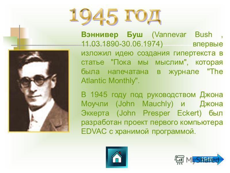 Вэннивер Буш (Vannevar Bush, 11.03.1890-30.06.1974) впервые изложил идею создания гипертекста в статье