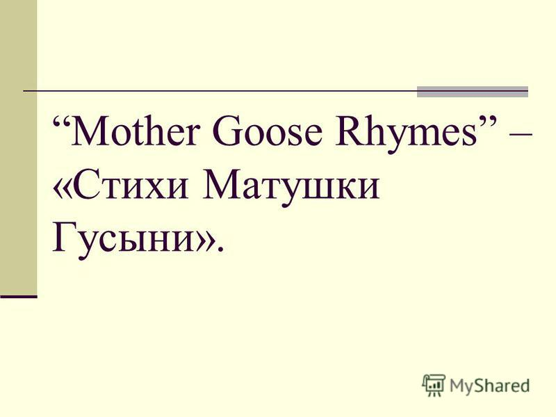 Mother Goose Rhymes – «Стихи Матушки Гусыни».