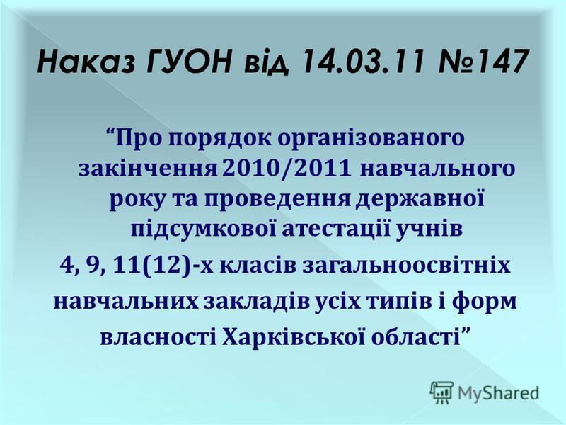 Про порядок організованого закінчення 2010/2011 навчального року та проведення державної підсумкової атестації учнів 4, 9, 11(12)-х класів загальноосвітніх навчальних закладів усіх типів і форм власності Харківської області