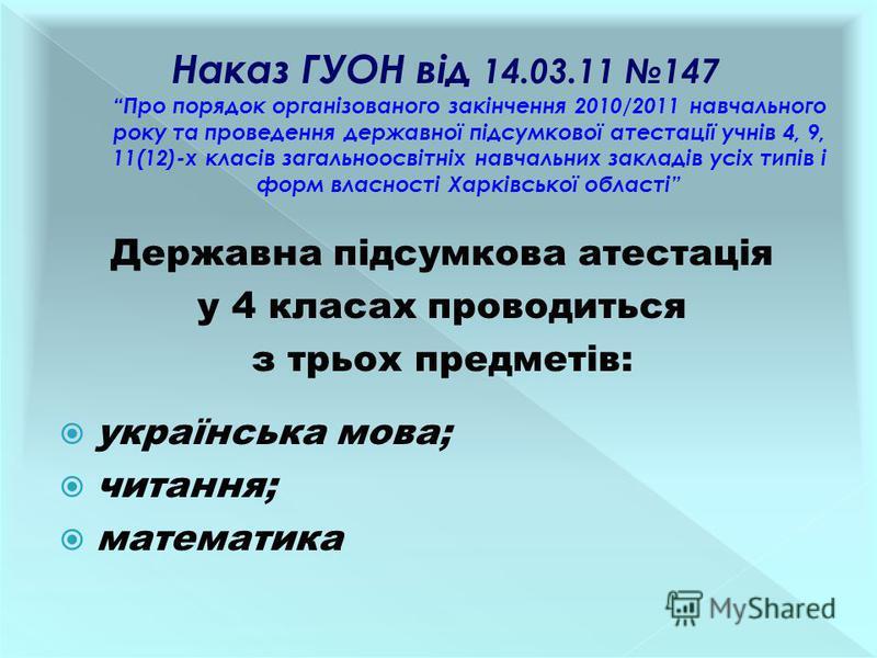 Державна підсумкова атестація у 4 класах проводиться з трьох предметів: українська мова; читання; математика