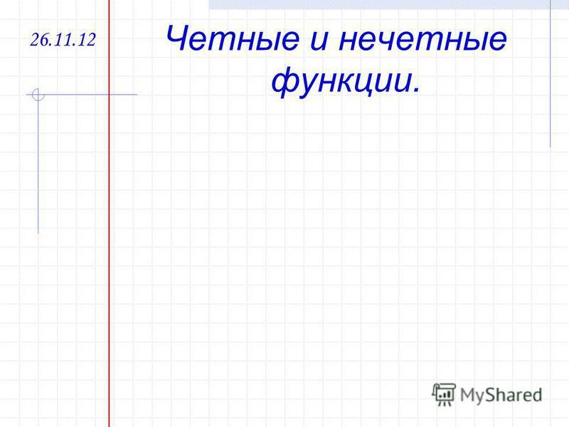 26.11.12 Четные и нечетные функции.