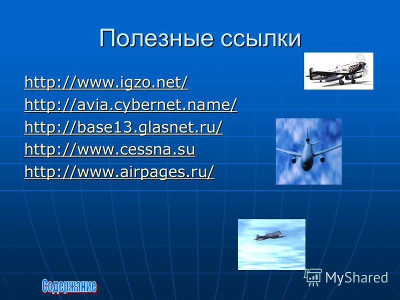 Полезные ссылки http://www.igzo.net/ http://www.igzo.net/ http://avia.cybernet.name/ http://base13.glasnet.ru/ http://www.cessna.su http://www.cessna.su http://www.airpages.ru/