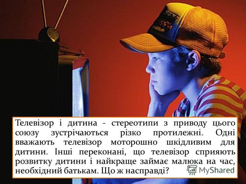 Телевізор і дитина - стереотипи з приводу цього союзу зустрічаються різко протилежні. Одні вважають телевізор моторошно шкідливим для дитини. Інші переконані, що телевізор сприяють розвитку дитини і найкраще займає малюка на час, необхідний батькам.