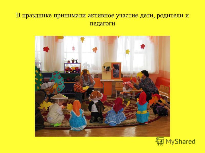 В празднике принимали активное участие дети, родители и педагоги