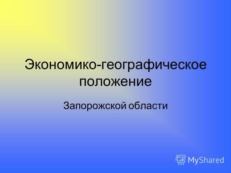 Экономико-географическое положение Запорожской области