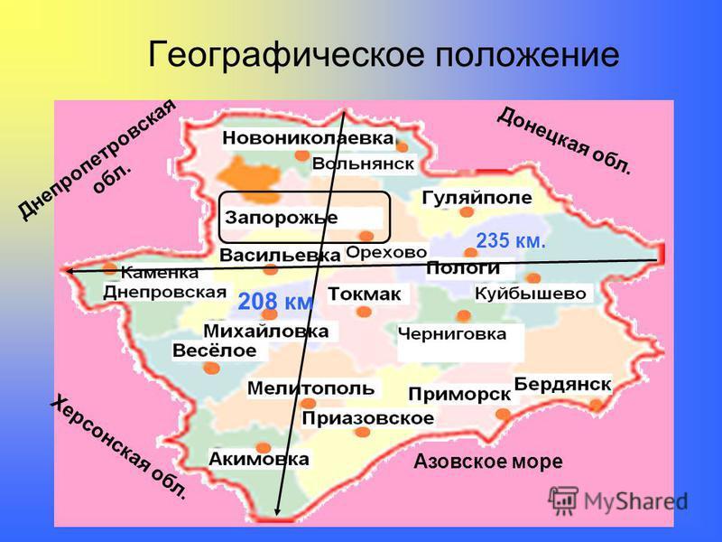 Азовское море Днепропетровская обл. Донецкая обл. Херсонская обл. 208 км 235 км.