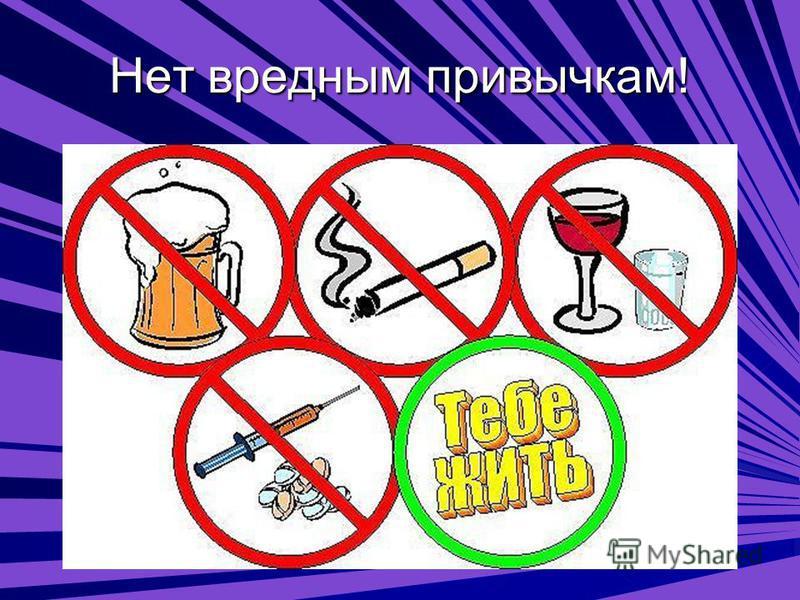 Нет вредным привычкам!