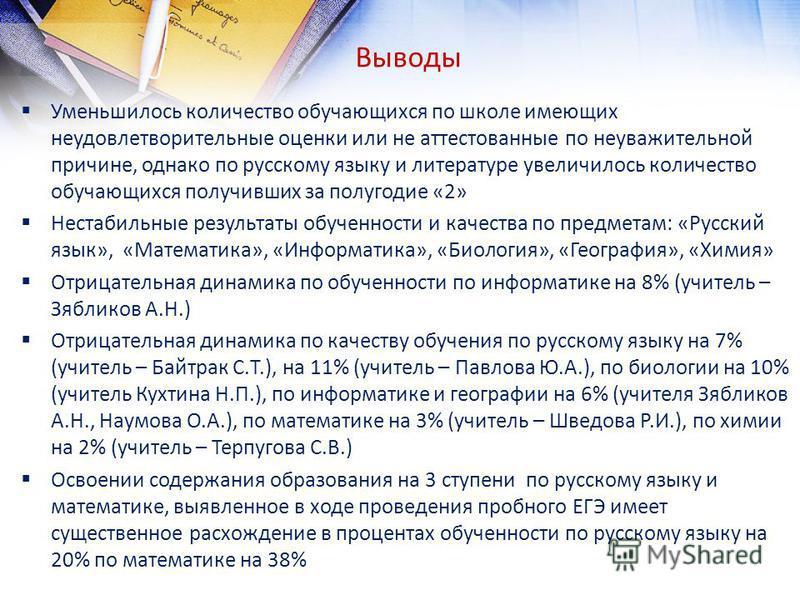 Выводы Уменьшилось количество обучающихся по школе имеющих неудовлетворительные оценки или не аттестованные по неуважительной причине, однако по русскому языку и литературе увеличилось количество обучающихся получивших за полугодие «2» Нестабильные р