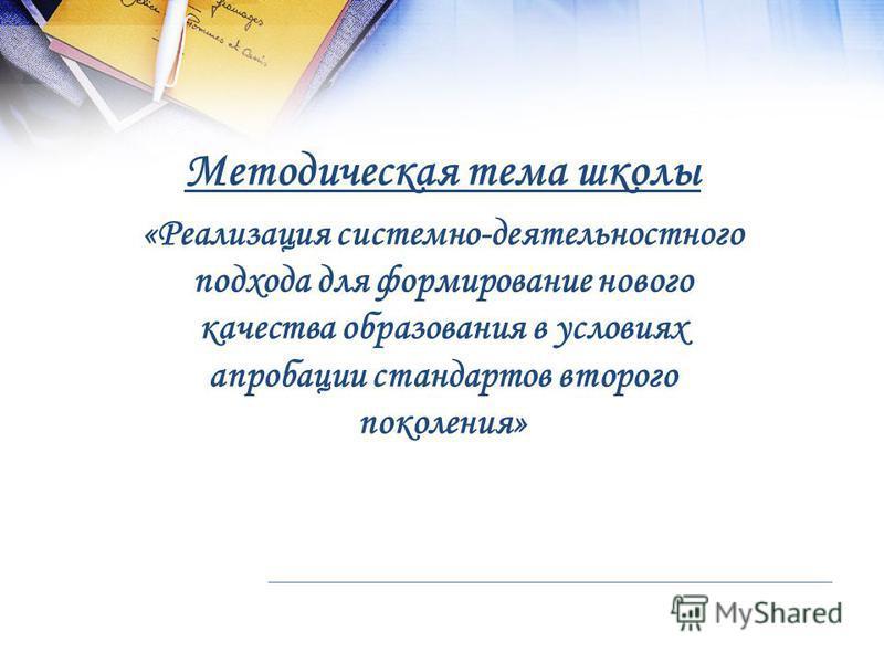 Методическая тема школы «Реализация системно-деятельностного подхода для формирование нового качества образования в условиях апробации стандартов второго поколения»