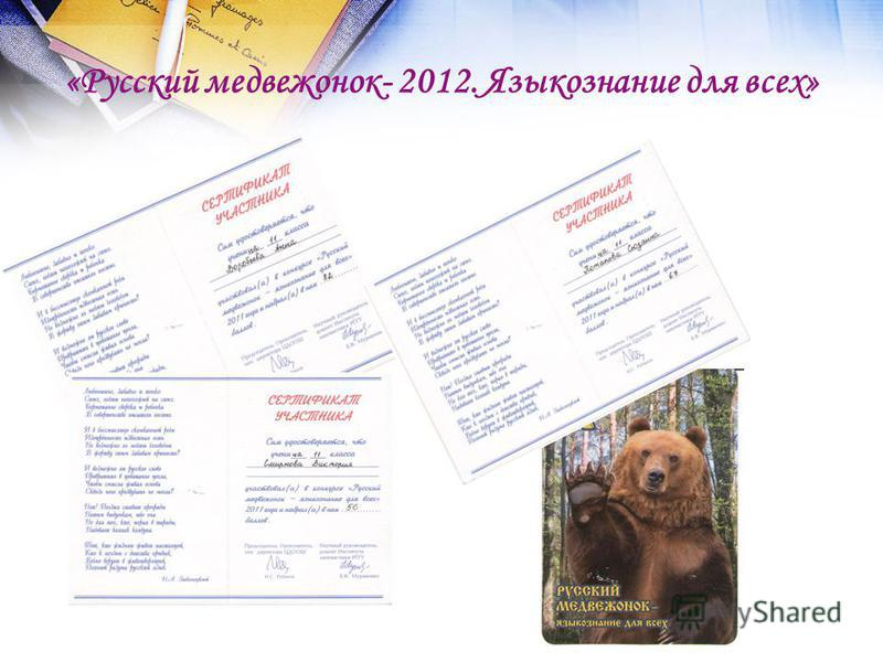 «Русский медвежонок- 2012. Языкознание для всех»