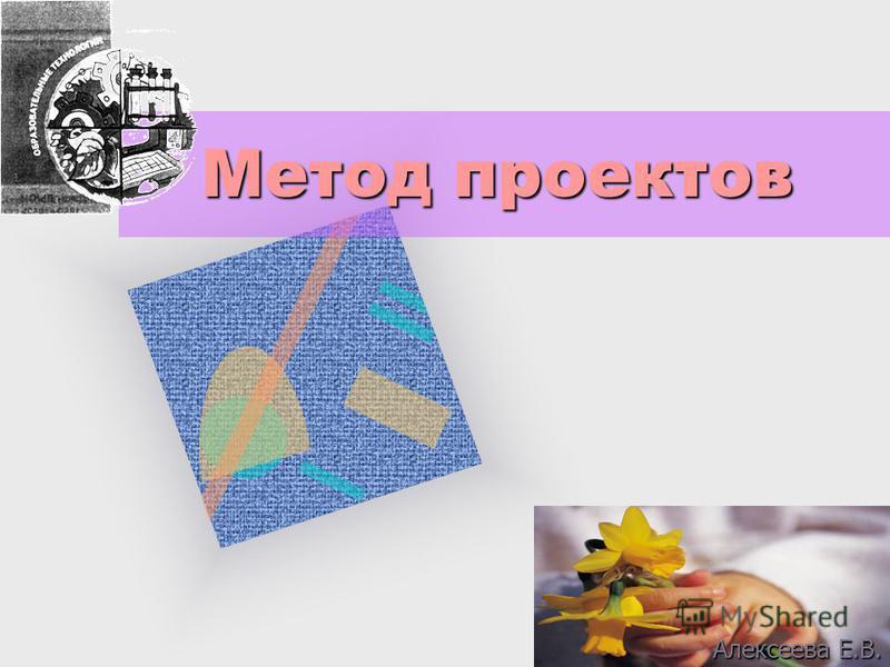 Метод проектов Алексеева Е.В.